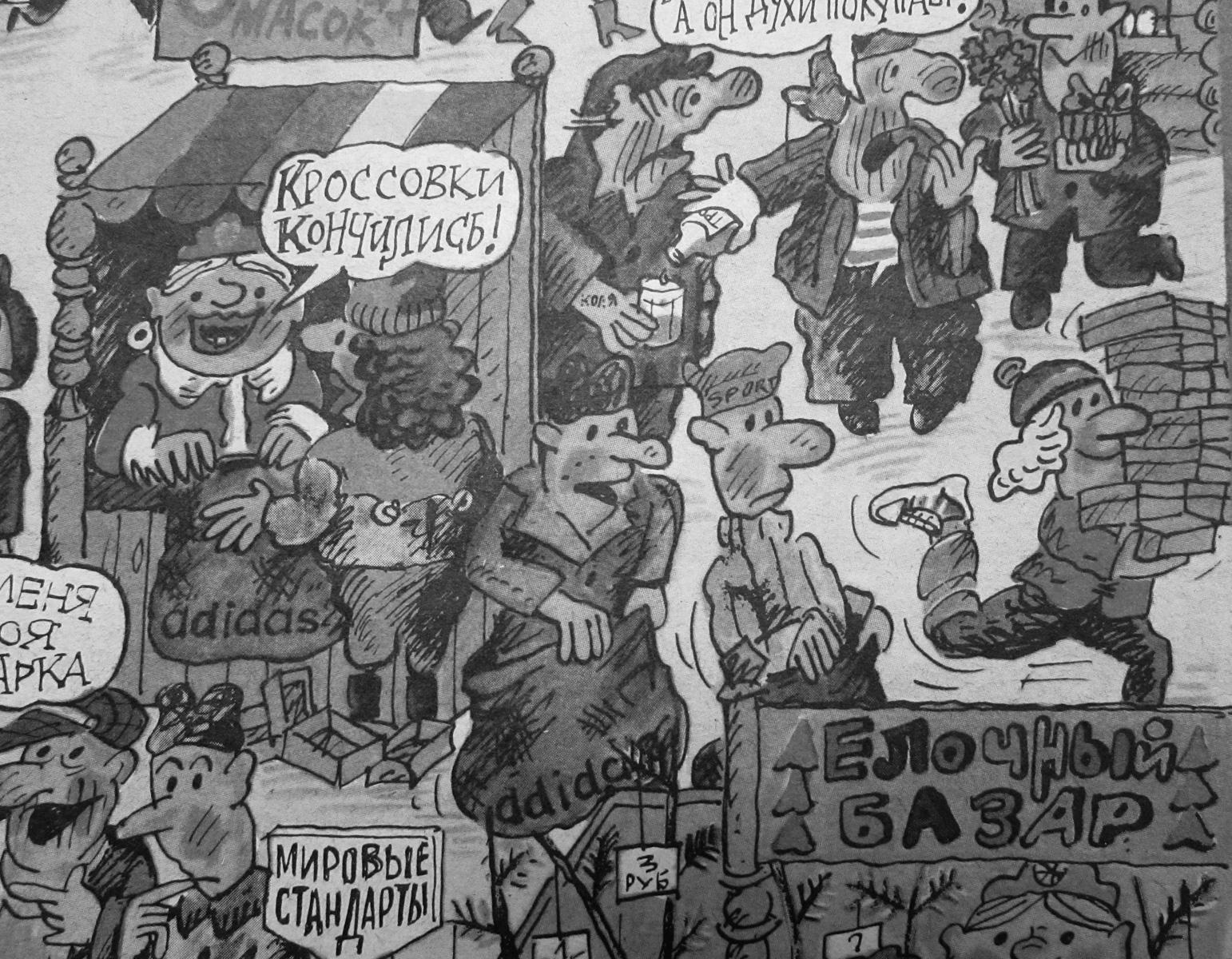 Обложка журнала «Крокодил» (фрагмент).  Рис. О. Теслера (1986. № 36. Декабрь)