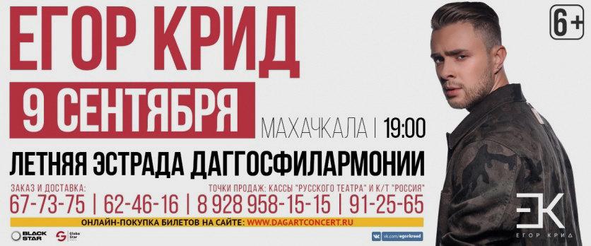 Афиша выступления Егора Крида вДагестане