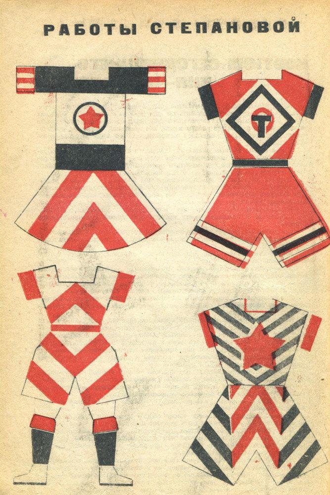 Прозодежда; коллекция Московского музея дизайна; страница изжурнала ЛЕФ N2, 1923