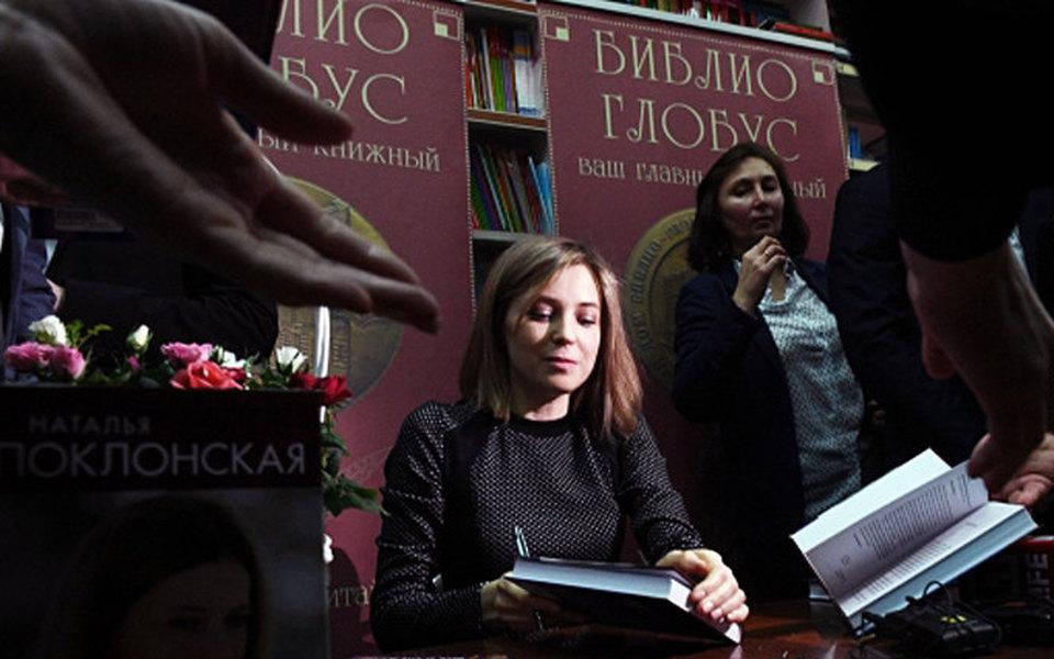 «Мне было страшно! Я же неписатель»: как прошла презентация книги Натальи Поклонской