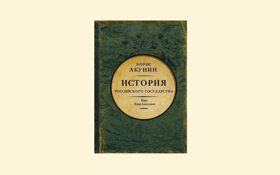 """≪Он был страшный, длинный, наслабых, тоненьких ножках"""": отрывок изновой книги Бориса Акунина оПетре Великом"""