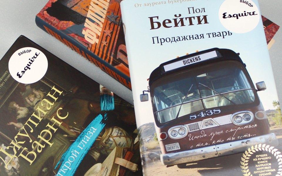 Книги, которые мы читаем, вмагазинах «Республика»