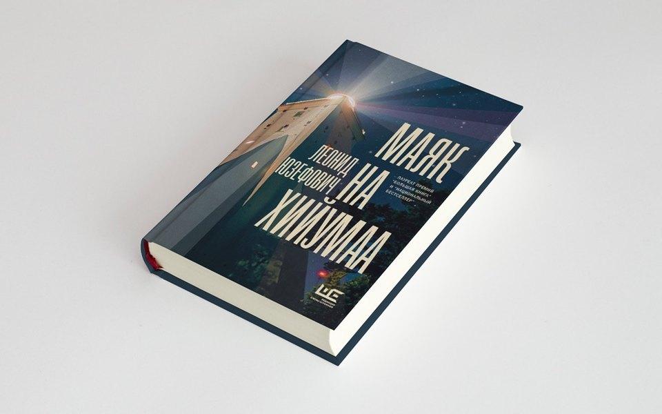 «Маяк наХийумаа»: отрывок изновой книги Леонида Юзефовича