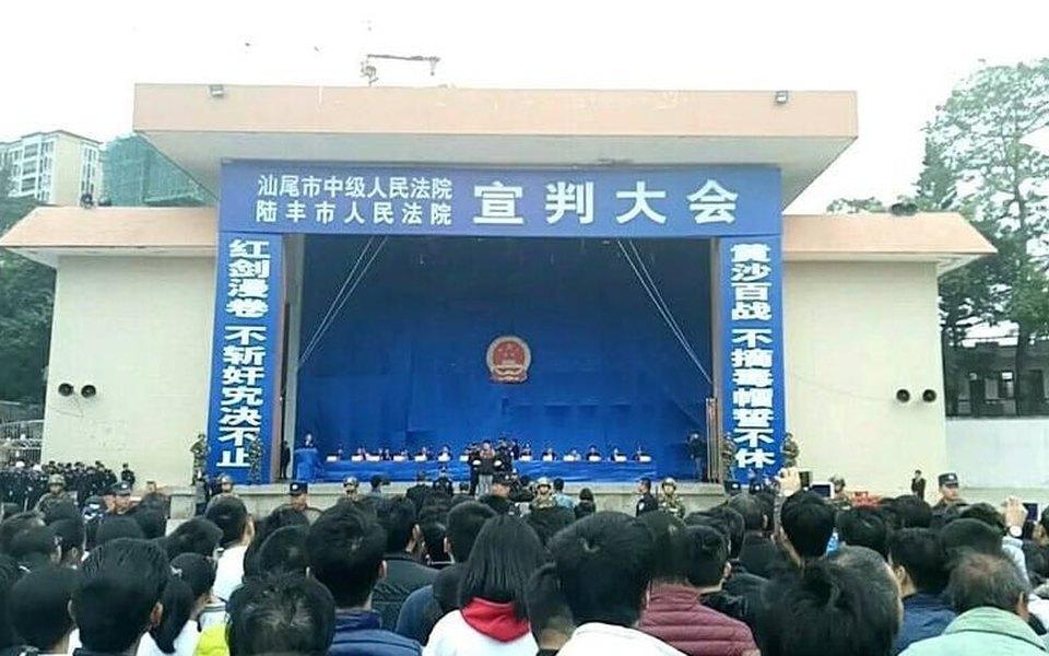 Власти Китая пригласили жителей всоцсетях посетить оглашение смертного приговора