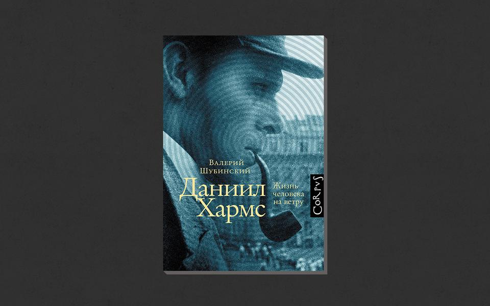 Валерий Шубинский. «Даниил Хармс. Жизнь человека наветру»