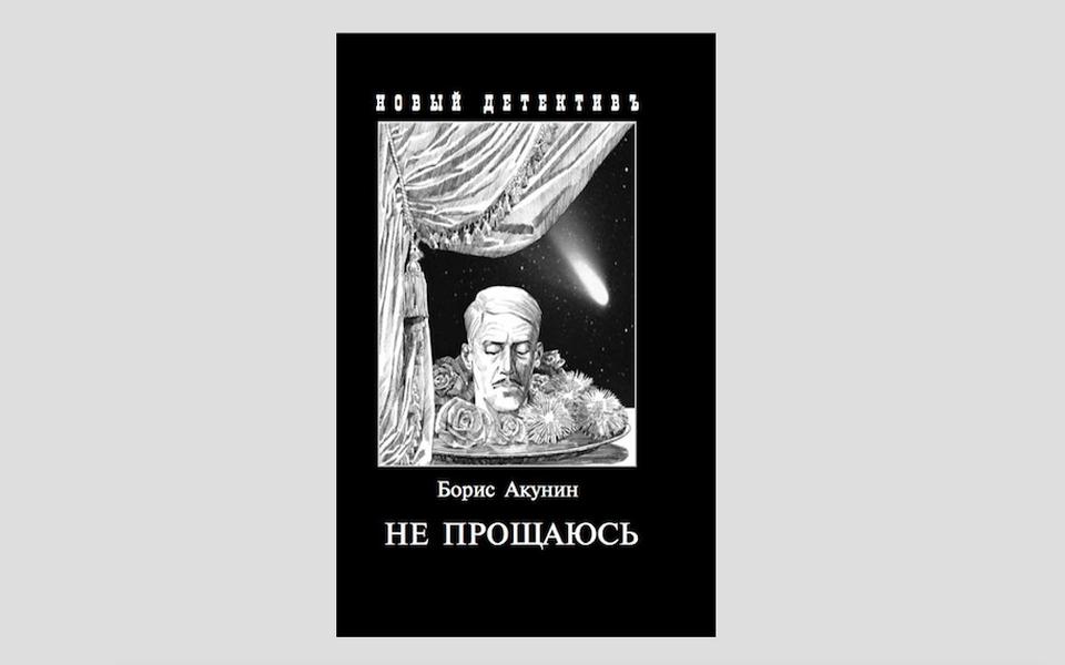 Борис Акунин опубликовал первую главу последней книги обЭрасте Фандорине