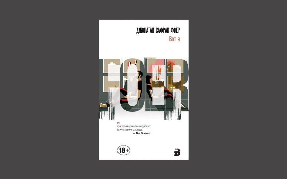 «Вот я»: отрывок изнового романа Джонатана Сафрана Фоера