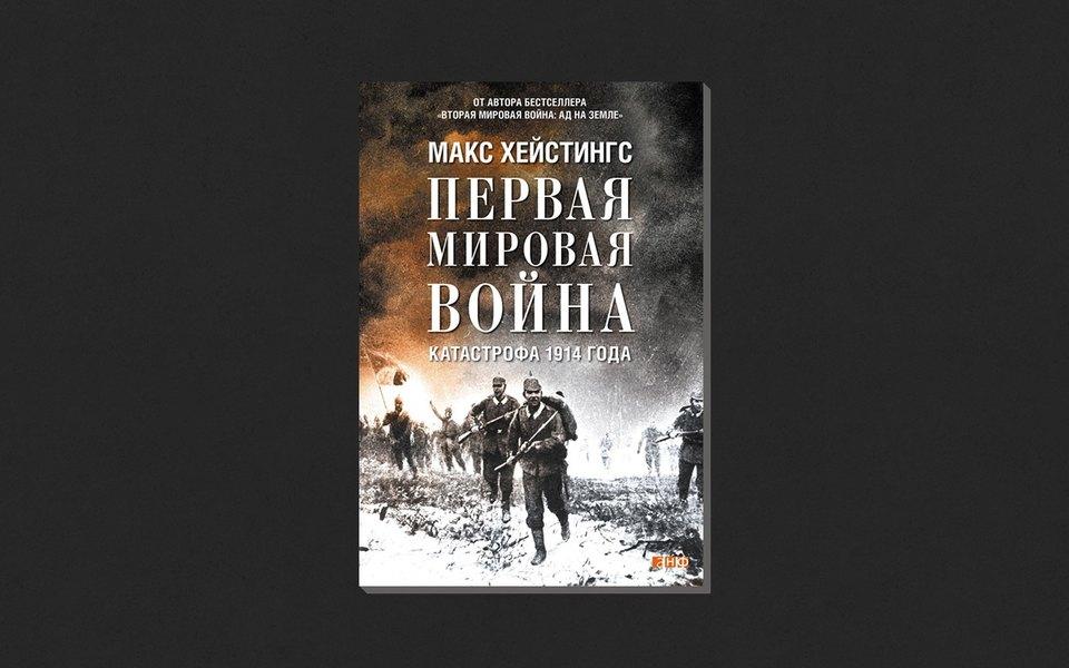 Макс Хейстингс. «Первая мировая война: Катастрофа 1914 года»
