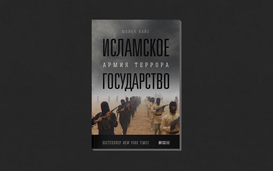Майкл Вайс, Хасан Хасан. «Исламское государство: Армия террора»