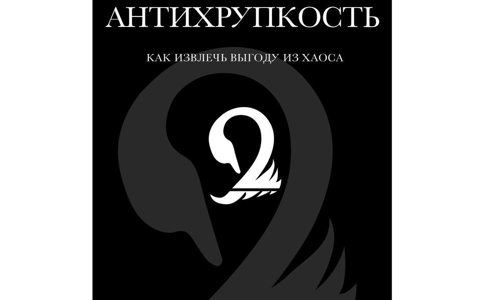 Нассим Николас Талеб. «Антихрупкость»