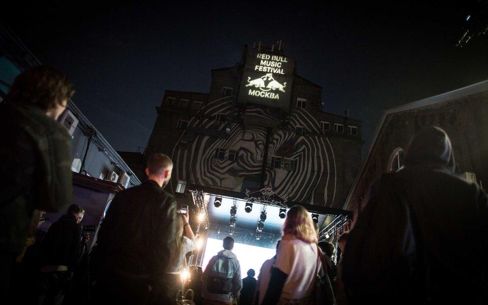 Как прошел первый Red Bull Music Festival вМоскве