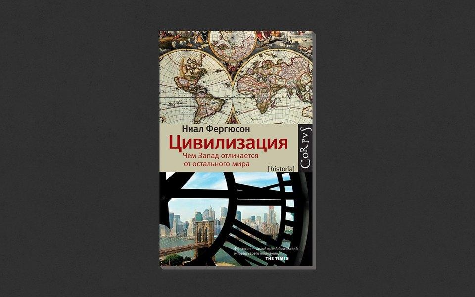 Ниал Фергюсон. «Цивилизация»