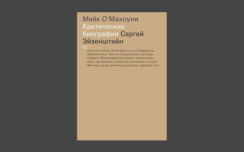 Майк О'Махоуни. «Сергей Эйзенштейн»