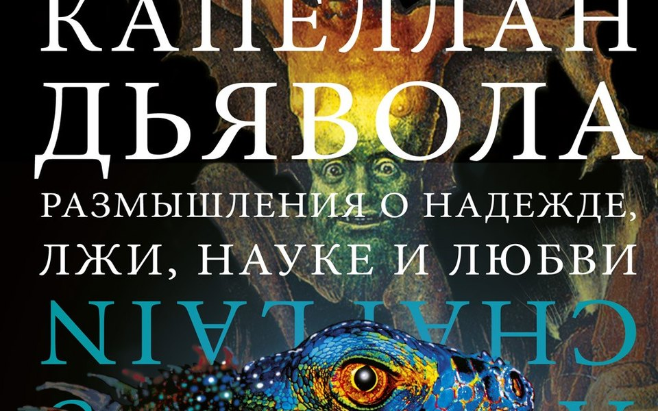 Ричард Докинз. «Капеллан дьявола»