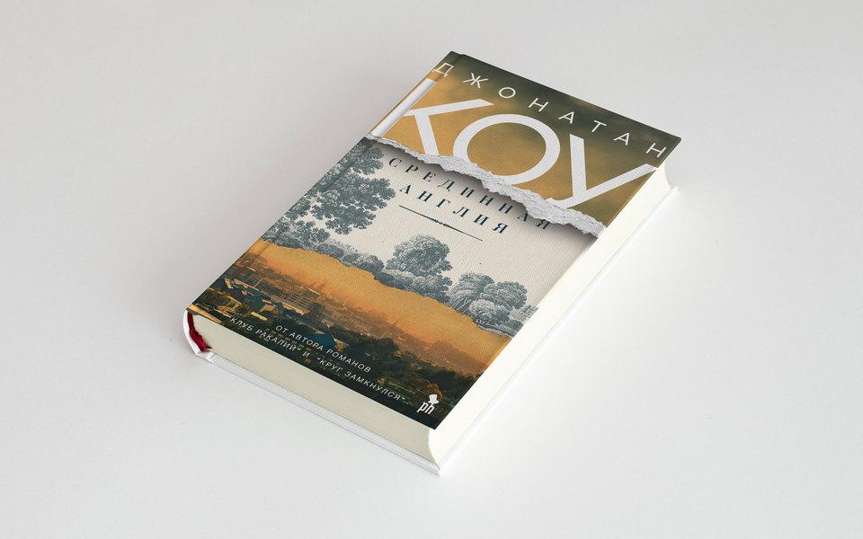 «Срединная Англия»: фрагмент новой книги Джонатана Коу