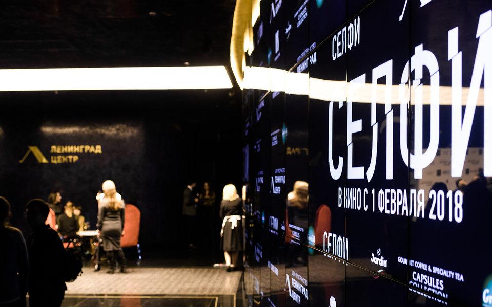 Специальный показ фильма «Селфи» прошел в«Ленинград Центре»