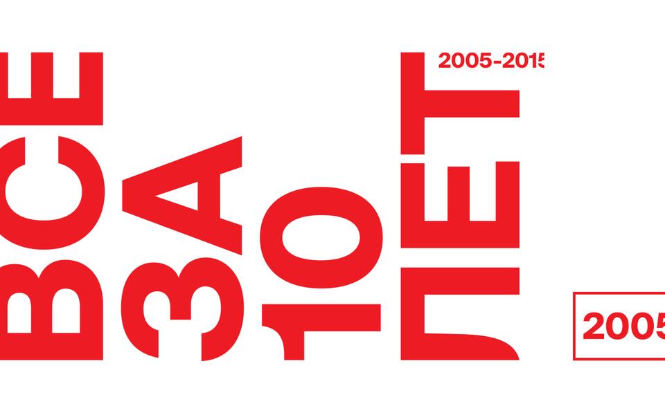 Все за10 лет: 2005