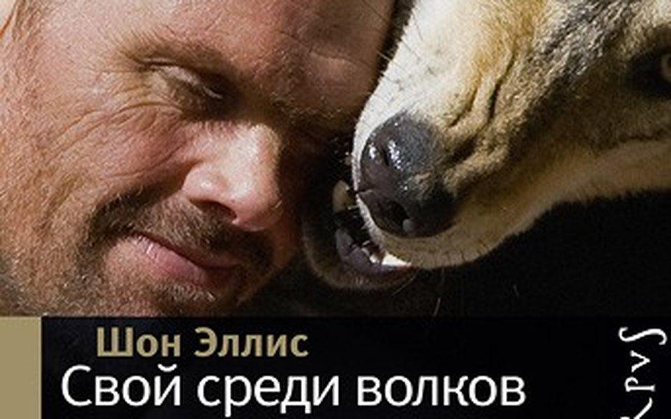 Шон Эллис. «Свой среди волков»