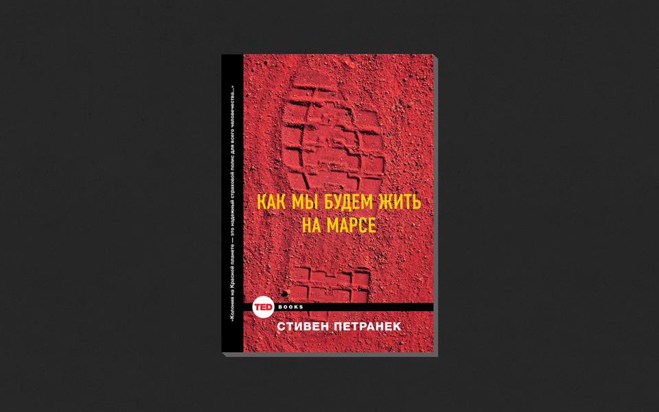 Стивен Петранек. «Как мы будем жить наМарсе»
