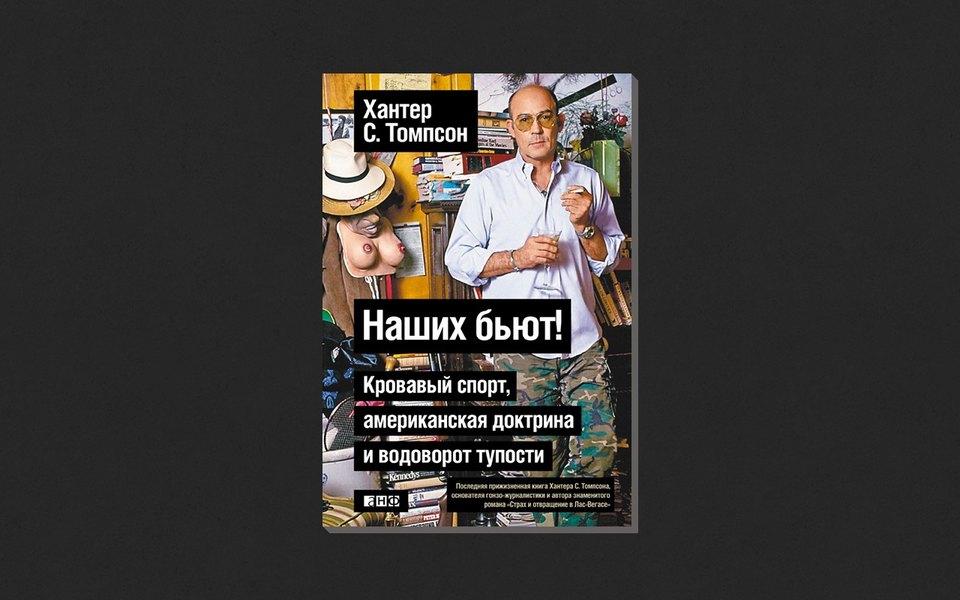 Хантер С. Томпсон «Наших бьют»